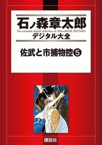 佐武と市捕物控(5)