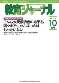 教育ジャーナル2013年10月号Lite版(第1特集)