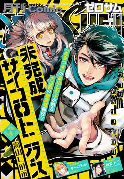 Comic ZERO-SUM (コミック ゼロサム) 2017年11月号[雑誌]-電子書籍