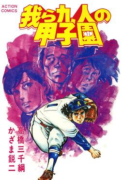 我ら九人の甲子園 / 4-電子書籍