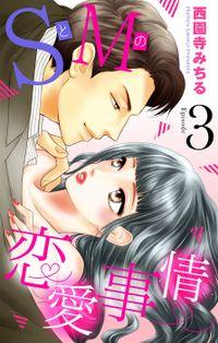 SとMの恋愛事情 【単話売】 #3
