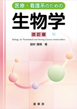 医療・看護系のための生物学(改訂版)-電子書籍