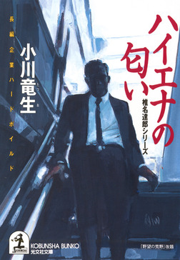 ハイエナの匂い~「椎名達郎」シリーズ~-電子書籍