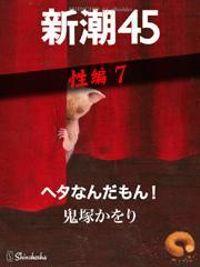 ヘタなんだもん!―新潮45 eBooklet 性編7