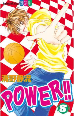 POWER!!(8)-電子書籍
