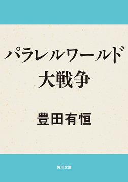 パラレルワールド大戦争-電子書籍