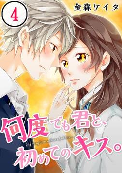 何度でも君と、初めてのキス。【フルカラー】(4)-電子書籍