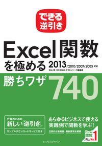 できる逆引き Excel関数を極める勝ちワザ 740 2013/2010/2007/2003対応