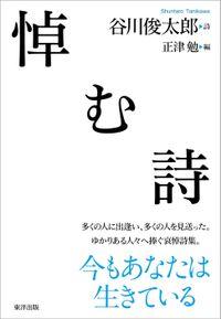 悼む詩(東洋出版)