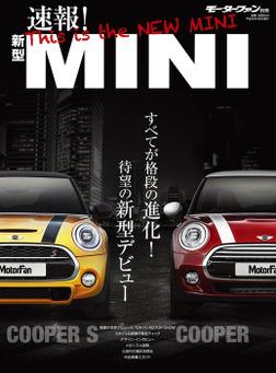 モーターファン別冊 ニューモデル速報 速報! 新型MINI-電子書籍