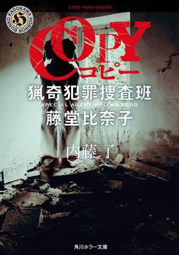 COPY 猟奇犯罪捜査班・藤堂比奈子-電子書籍