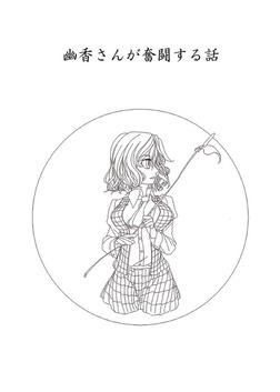 幽香さんが奮闘する話-電子書籍