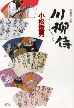 川柳侍-電子書籍