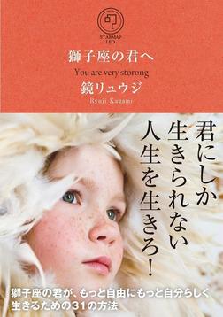獅子座の君へ-電子書籍