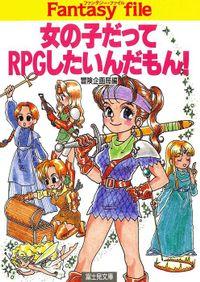 女の子だってRPGしたいんだもん!