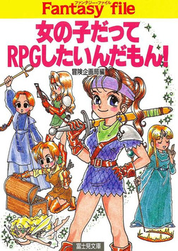 女の子だってRPGしたいんだもん!-電子書籍