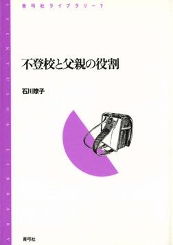 不登校と父親の役割-電子書籍