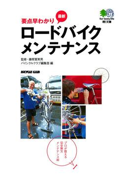 要点早わかり 最新ロードバイクメンテナンス : プロが教える完全無欠メンテナンス術-電子書籍