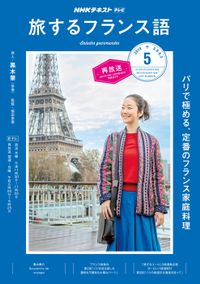 NHKテレビ 旅するフランス語 2019年5月号