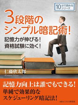 3段階のシンプル暗記術!記憶力が伸びる!資格試験に効く!-電子書籍