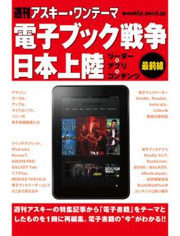 週刊アスキー・ワンテーマ 電子ブック戦争日本上陸 リーダー×アプリ×コンテンツ最前線 線-電子書籍