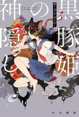 黒豚姫の神隠し-電子書籍