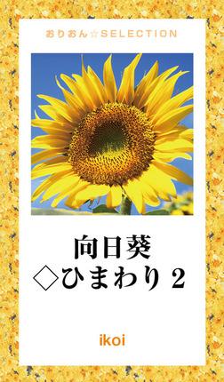 向日葵◇ひまわり2-電子書籍