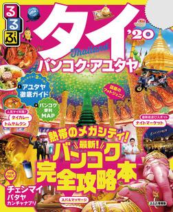 るるぶタイ バンコク・アユタヤ'20-電子書籍