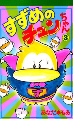 すずめのチュンちゃん 3巻-電子書籍