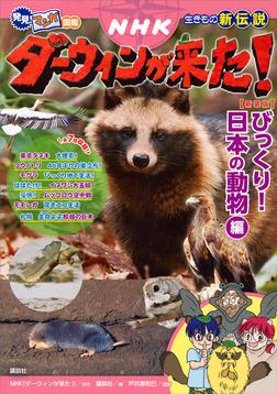発見! マンガ図鑑 NHKダーウィンが来た! 新装版 びっくり! 日本の動物編-電子書籍