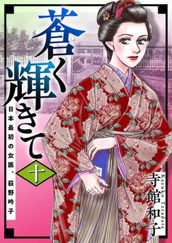 蒼く輝きて~日本最初の女医、荻野吟子~ 10巻-電子書籍