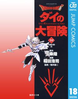 DRAGON QUEST―ダイの大冒険― 18-電子書籍