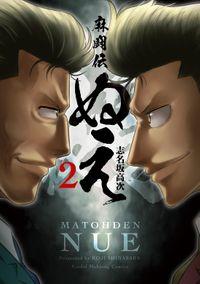 麻闘伝 ぬえ (2)