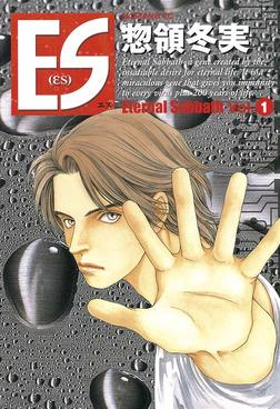 ES(1)-電子書籍