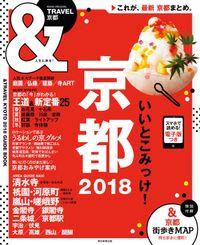 &TRAVEL 京都 2018