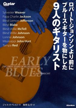 ロバート・ジョンソンより前にブルース・ギターを物にした9人のギタリスト-電子書籍