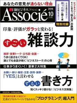 日経ビジネスアソシエ 2016年 10月号 [雑誌]-電子書籍