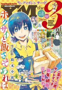 ヤングマガジン サード 2018年 Vol.2 [2018年1月6日発売]