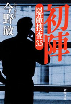 初陣―隠蔽捜査3.5―(新潮文庫)-電子書籍