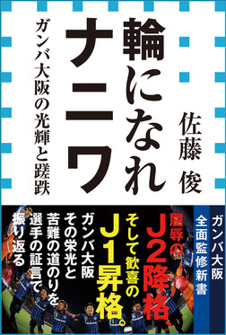 輪になれナニワ ガンバ大阪の光輝と蹉跌(小学館新書)-電子書籍