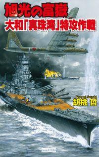 旭光の富嶽 大和「真珠湾」特攻作戦