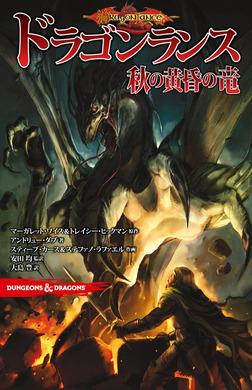 DUNGEONS&DRAGONS ドラゴンランス 秋の黄昏の竜-電子書籍