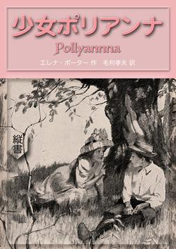 少女ポリアンナ-電子書籍