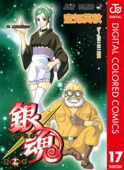 銀魂 カラー版 17-電子書籍