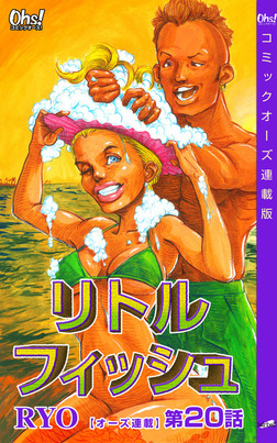 リトルフィッシュ『オーズ連載』 20話-電子書籍