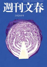 週刊文春 5月24日号