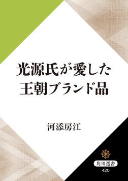 光源氏が愛した王朝ブランド品-電子書籍