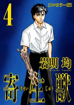 寄生獣 フルカラー版(4)-電子書籍