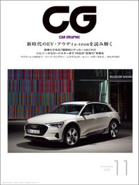 CG(CAR GRAPHIC)2018年11月号