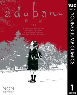 adabana 徒花 (上)-電子書籍